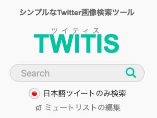検索 ツイッター